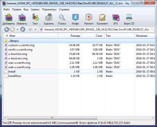 Содержимое файла прошивки