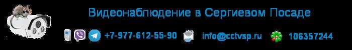 Видеонаблюдение в Сергиевом Посаде